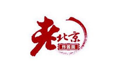 老北京炸酱面代理加盟费用需要多少钱
