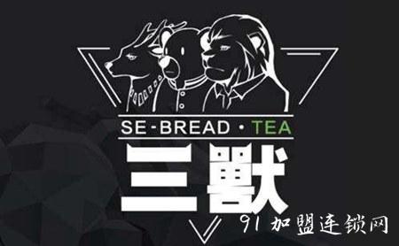 面包和茶奶茶加盟费用多少钱_连锁加